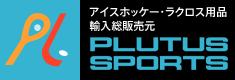 プルータススポーツ